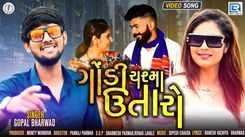 Watch Latest Gujarati Song Music Video - 'Gondi Chasma Utaro' Sung By Gopal Bharwad