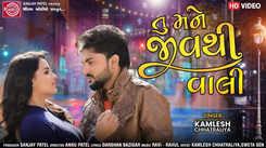 Check Out New Gujarati Music Video Song - 'Tu Mane Jivthi Vali' Sung By Kamlesh Chhatraliya