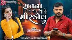 Check Out Latest Gujarati Song Music Video - 'Ratna Vage Bar Aave Misscall' Sung By Rakesh Barot