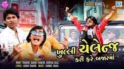 Listen To Latest Gujarati Official Audio Song - 'Khulli Challenge Kari Fare Bajarma' Sung By Rohit Thakor, Ashok Thakor And Suresh Zala