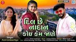 Watch Latest Gujarati Song Music Video - 'Dil Chhe Nadan Koi Kem Jane' Sung By Avni Limbachiya