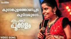 Malayalam Video Song: Latest Malayalam Song 'Kunnamkulathu Onappada Sung by Vaikom Vijayalakshmi