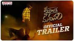 Ksheera Saagara Madhanam - Official Trailer
