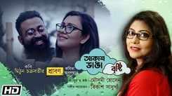 Check Out New Bengali Trending Song Music Audio - 'Akash Bhanga Brishti' Sung By Mousumi Hossain