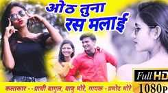 Check Out Popular Marathi Video Song 'Oth Tuna Rasmalai' Sung By Pramod More