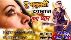 Check Out Popular Marathi Video Song 'Tu Matlabi Dagabaj Tuna Pyar' Sung By Pramod More And Pappu More