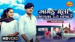 Watch Latest Gujarati Song Music Video - 'Gomadu Meli Bhanava Hedi Bajar' (Teaser) Sung By Rakesh Barot