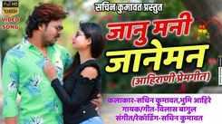 Watch Popular Marathi Song 'Janu Mani Janeman' Sung By Vilas Bagul