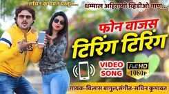 Check Out Popular Marathi Song 'Phone Vajas Tiring Tiring' Sung By Vilas Bagul