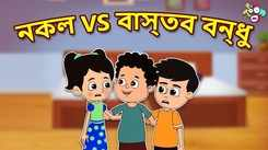 Watch Latest Children Bengali Nursery Story 'Fake VS Real Friends' for Kids - Check out Fun Kids Nursery Rhymes And Baby Songs In Bengali