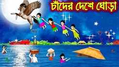 Watch Children Bengali Nursery Story 'Chader Deshe Ghora' for Kids - Check out Fun Kids Nursery Rhymes And Baby Songs In Bengali
