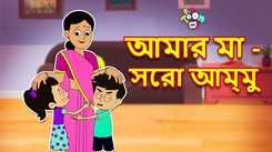 Most Popular Kids Stories In Bengali - My Mother | Videos For Kids | Kids Songs | Stories For Children