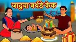 Most Popular Kids Marathi Goshti - Jaducha Birthday Cake | Videos For Kids | Kids Cartoons | Marathi Story