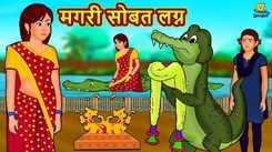 Most Popular Kids Marathi Goshti - Magari Sobat Lagan | Videos For Kids | Kids Cartoons | Marathi Story