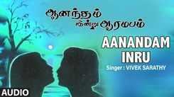 Anandam Inru Aramdam | Song - Aanandam Inru (Audio)
