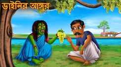 Watch Latest Children Bengali Horror Stories 'Dainir Angur' for Kids - Check out Fun Kids Nursery Rhymes And Baby Songs In Bengali