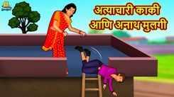 Watch Popular Children Story In Marathi 'Atyachari Kaki Ani Anath Mulagi' for Kids - Check out Fun Kids Nursery Rhymes And Baby Songs In Marathi