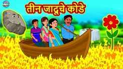 Watch Popular Children Story In Marathi 'Teen Jaduche Kode' for Kids - Check out Fun Kids Nursery Rhymes And Baby Songs In Marathi