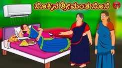 Latest Kids Kannada Nursery Story 'ಸೊಕ್ಕಿನ ಶ್ರೀಮಂತ ಸೊಸೆ - Sokkina Srimanta Sose' for Kids - Watch Children's Nursery Stories, Baby Songs, Fairy Tales In Kannada