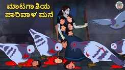 Watch Latest Kids Kannada Nursery Horror Story 'ಮಾಟಗಾತಿಯ ಪಾರಿವಾಳ ಮನೆ - The Pigeon House Of The Witch' for Kids - Watch Children's Nursery Stories, Baby Songs, Fairy Tales In Kannada