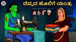 Watch Latest Kids Kannada Nursery Horror Story 'ದೆವ್ವದ ಹೊಲಿಗೆ ಯಂತ್ರ - The Haunted Sewing' for Kids - Watch Children's Nursery Stories, Baby Songs, Fairy Tales In Kannada