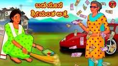 Latest Kids Kannada Nursery Story 'ಬಡ ಸೊಸೆ ಶ್ರೀಮಂತ ಅತ್ತೆ - The Poor Daughter In Law And The Rich Mother In Law' for Kids - Watch Children's Nursery Stories, Baby Songs, Fairy Tales In Kannada