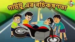 Most Popular Kids Shows In Bengali - Traffic Signal | Videos For Kids | Kids Songs | Panchatantra Stories For Children