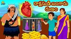Watch Popular Children Telugu Nursery Story 'The Demon's Gold Loan' for Kids - Check out Fun Kids Nursery Rhymes And Baby Songs In Telugu