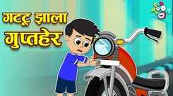 Watch Popular Children Story In Marathi 'Detective Gattu' for Kids - Check out Fun Kids Nursery Rhymes And Baby Songs In Marathi
