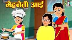 Watch Popular Children Story In Marathi 'Mehnati Aai' for Kids - Check out Fun Kids Nursery Rhymes And Baby Songs In Marathi