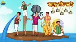 Watch Children Bengali Nursery Story 'Jadu Panch Vai' for Kids - Check out Fun Kids Nursery Rhymes And Baby Songs In Bengali