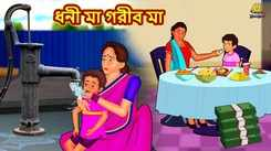 Watch Latest Children Bengali Story 'Dhoni Maa Gorib Maa' for Kids - Check out Fun Kids Nursery Rhymes And Baby Songs In Bengali