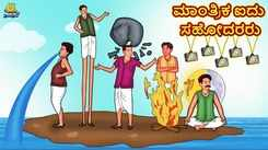 Check Out Latest Kids Kannada Nursery Story 'ಮಾಂತ್ರಿಕ ಐದು ಸಹೋದರರು - The Magical Five Brothers' for Kids - Watch Children's Nursery Stories, Baby Songs, Fairy Tales In Kannada
