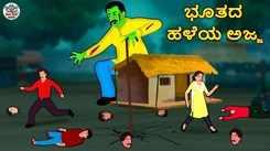 Watch Latest Kids Kannada Nursery Horror Story 'ಭೂತದ ಹಳೆಯ ಅಜ್ಜ - The Haunted Old Grandfather' for Kids - Watch Children's Nursery Stories, Baby Songs, Fairy Tales In Kannada