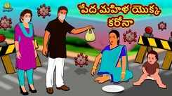 Check Out Popular Kids Song and Telugu Nursery Story 'The Poor Woman's Corona' for Kids - Check out Children's Nursery Rhymes, Baby Songs and Fairy Tales In Telugu