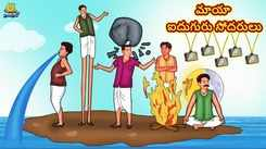 Check Out Popular Kids Song and Telugu Nursery Story 'The Magical Five Brothers' for Kids - Check out Children's Nursery Rhymes, Baby Songs and Fairy Tales In Telugu