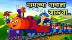Listen To Children Marathi Nursery Rhyme 'Mamachya Gavala Jauya' for Kids - Check out Fun Kids Nursery Rhymes And Baby Songs In Marathi
