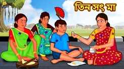 Most Popular Kids Shows In Bengali - Tin Sot Maa | Videos For Kids | Kids Songs | Bangla Golpo For Children