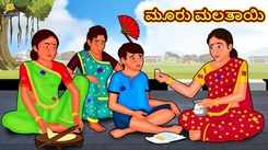 Check Out Latest Kids Kannada Nursery Story 'ಮೂರು ಮಲತಾಯಿ - The Three Stepmother' for Kids - Watch Children's Nursery Stories, Baby Songs, Fairy Tales In Kannada