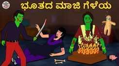 Watch Latest Kids Kannada Nursery Horror Story 'ಭೂತದ ಮಾಜಿ ಗೆಳೆಯ - The Haunted Ex Boyfriend' for Kids - Watch Children's Nursery Stories, Baby Songs, Fairy Tales In Kannada