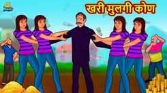 Watch Popular Children Story In Marathi 'Khari Mulagi Kon?' for Kids - Check out Fun Kids Nursery Rhymes And Baby Songs In Marathi