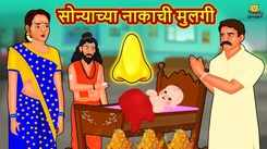 Watch Popular Children Story In Marathi 'Sonyachya Nakachi Mulagi' for Kids - Check out Fun Kids Nursery Rhymes And Baby Songs In Marathi