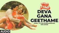 Thendral Padum Ragam | Song - Deva Gana Geethame (Audio)