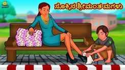 Check Out Latest Kids Kannada Nursery Story 'ಸೊಕ್ಕಿನ ಶ್ರೀಮಂತ ಮಗಳು - The Arrogant Rich Daughter' for Kids - Watch Children's Nursery Stories, Baby Songs, Fairy Tales In Kannada