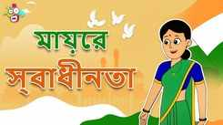 Watch Latest Children Bengali Story 'Independence Day Special' for Kids - Check out Fun Kids Nursery Rhymes And Baby Songs In Bengali