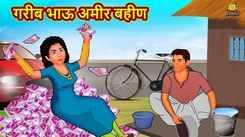 Watch Popular Children Story In Marathi 'Gareeb Bhau Amir Bahin' for Kids - Check out Fun Kids Nursery Rhymes And Baby Songs In Marathi
