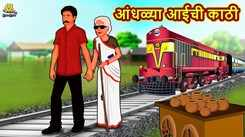 Watch Popular Children Story In Marathi 'Andhalya Aaichi Kathi' for Kids - Check out Fun Kids Nursery Rhymes And Baby Songs In Marathi