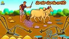 Watch Popular Children Telugu Nursery Story 'The Magical Three Plow' for Kids - Check out Fun Kids Nursery Rhymes And Baby Songs In Telugu
