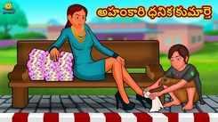 Watch Popular Children Telugu Nursery Story 'The Arrogant Rich Daughter' for Kids - Check out Fun Kids Nursery Rhymes And Baby Songs In Telugu