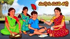 Watch Popular Children Telugu Nursery Story 'The Three Stepmother' for Kids - Check out Fun Kids Nursery Rhymes And Baby Songs In Telugu